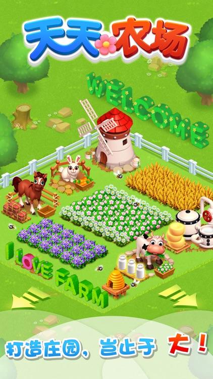 天天农场(Family Farm Seaside) screenshot-0