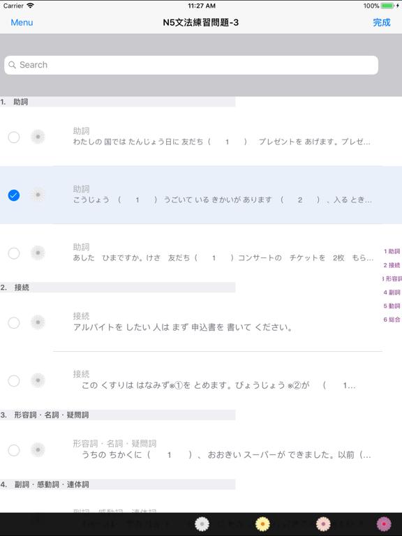 新しい「日本語能力試験」N5文法問題集 screenshot 15