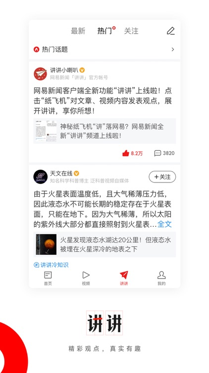 NetEase News Pro screenshot-1