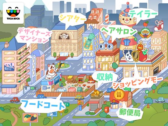 トッカ・ライフ・シティ(Toca Life: City)のおすすめ画像5