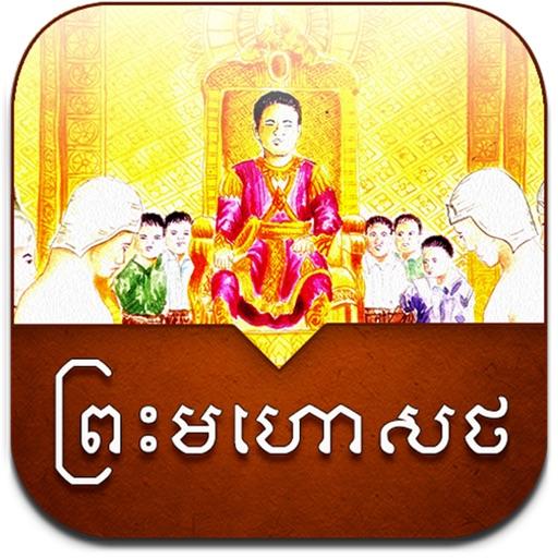 PreahMohoSot