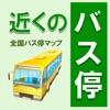 近くのバス停【広告無】全国バス停マップ