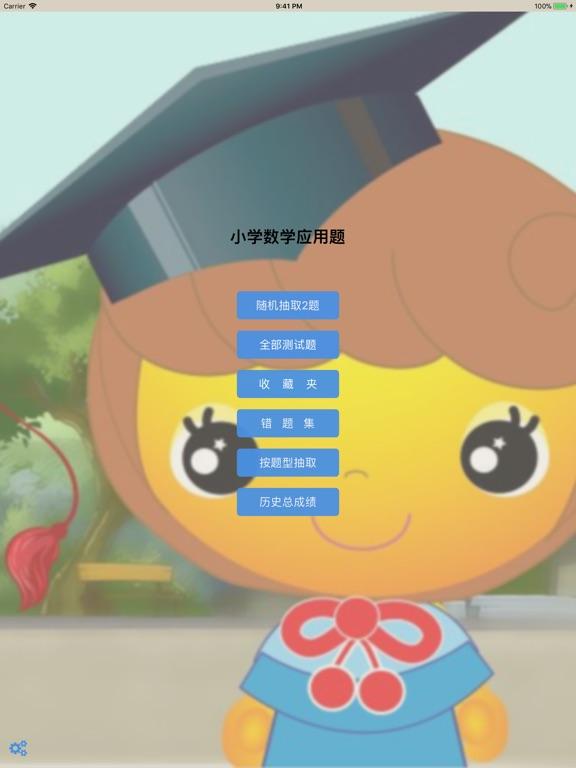 小学应用题大全 screenshot 5