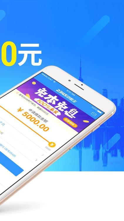 2345贷款王-身份证贷款5000元!