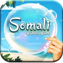 沐浴泡泡 索马里语: 了解索马里 PRO
