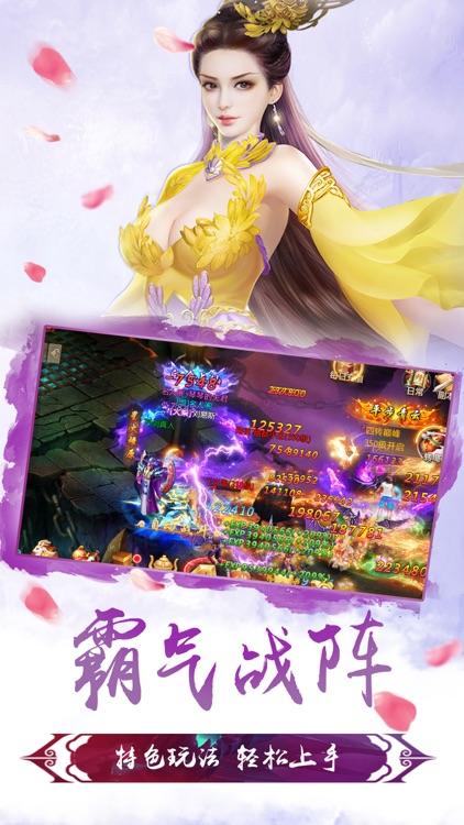 幻剑神魔 screenshot-4