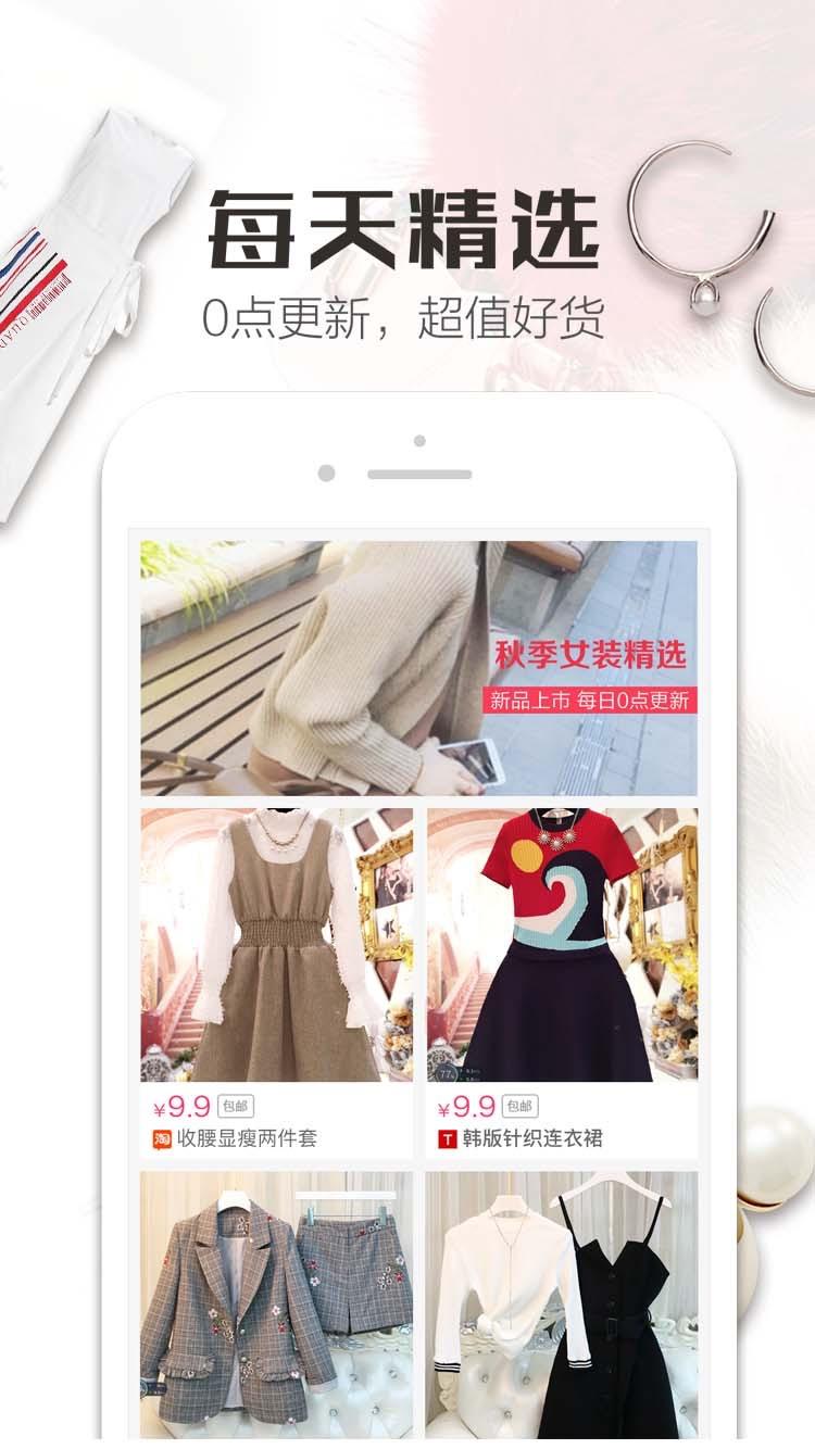精品街9块9 - 一元也能淘到好宝贝的购物APP Screenshot