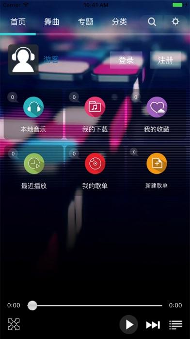深港DJ截图1