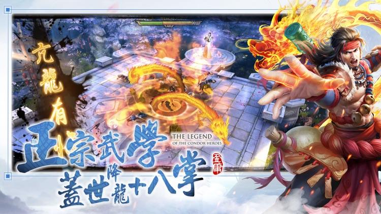 射鵰英雄傳2017-全新改版 萌寵現蹤 screenshot-3