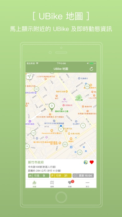 新竹市UBike+ screenshot 1