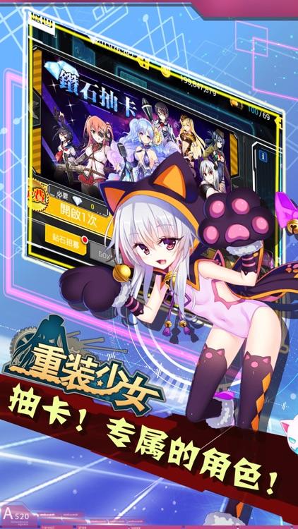 重装少女HD screenshot-3