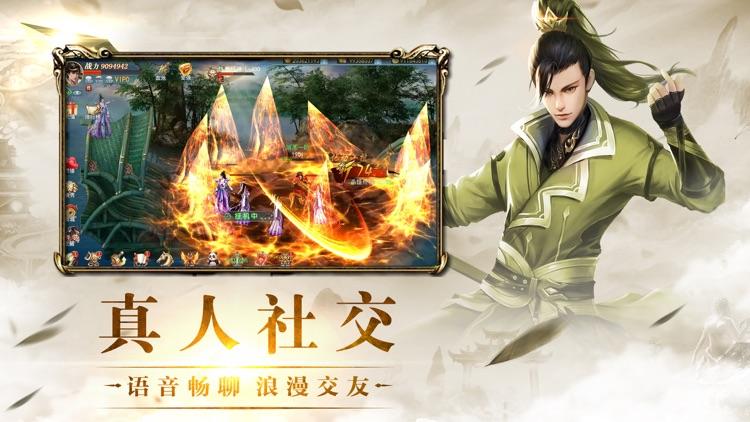 永恒仙尊-经典梦幻修仙游戏 screenshot-4