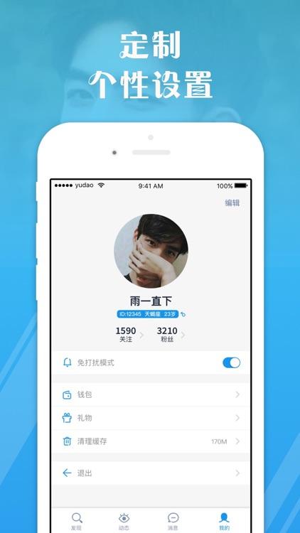 遇到YuDao screenshot-4