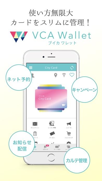 VCA Wallet(ブイカワレット)/カード管理のスクリーンショット1