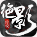 绝影传说-名剑无形,幻影迷踪