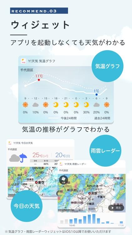 Yahoo!天気 screenshot-4