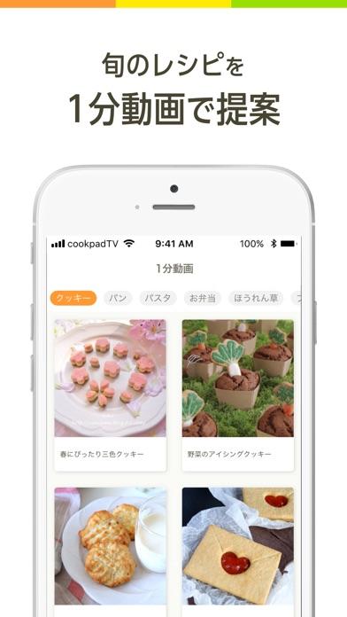 cookpadTV -クッキングLIVEアプリ- ScreenShot4