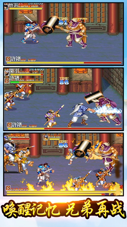 三国乱世风云-电玩街机格斗游戏