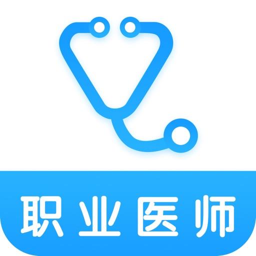 考试通 —— 执业助理医师资格