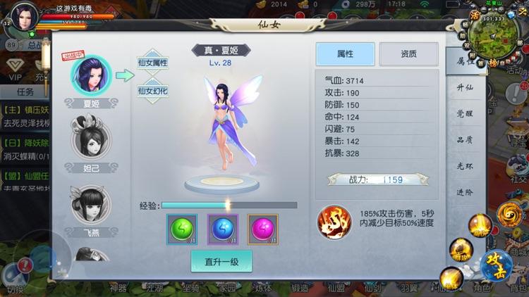 灵云剑仙传:神话天堂仙侠手游 screenshot-4