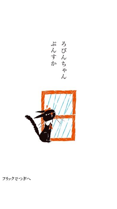 くろねころびんちゃん「ぷんすか」~大人も楽しめる動く絵本~スクリーンショット3