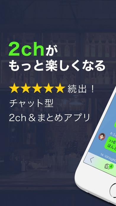 Face2ch Pro - チャット型2c... screenshot1