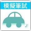 香港車牌筆試