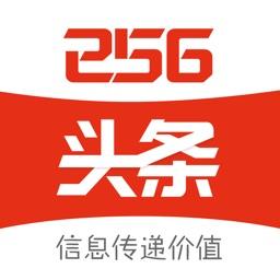 256头条-IT硬件产品交易服务平台
