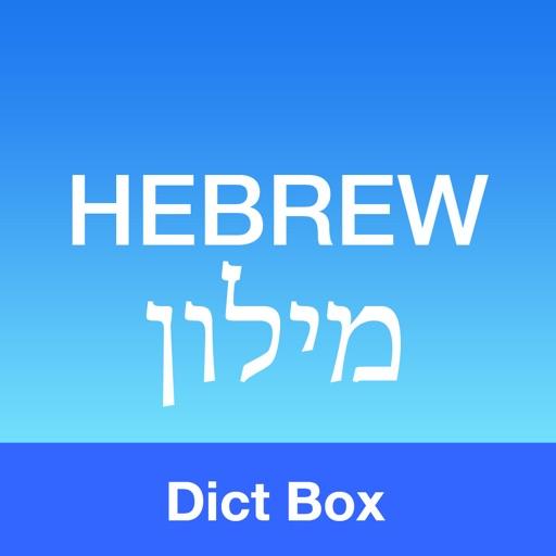 Hebrew Dictionary - Dict Box - AppRecs