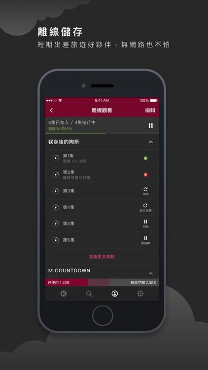 KKTV 難以抗劇 – 強檔日韓台陸劇高畫質線上看 screenshot-4