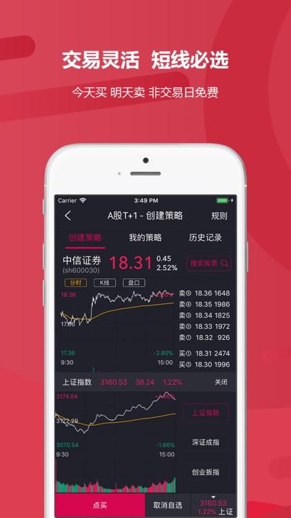 君心证券-炒股、股票 screenshot-3