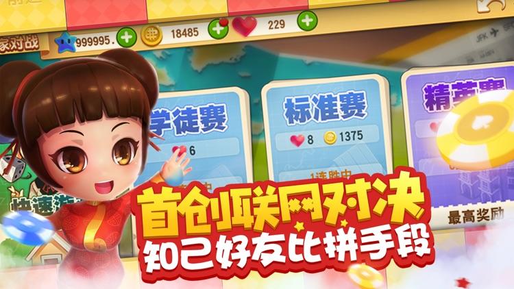 大富翁9-2周年庆典 海量福利 screenshot-4