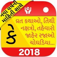 Gujarati Calendar 2018 Skachat Prilozhenie Na Appru