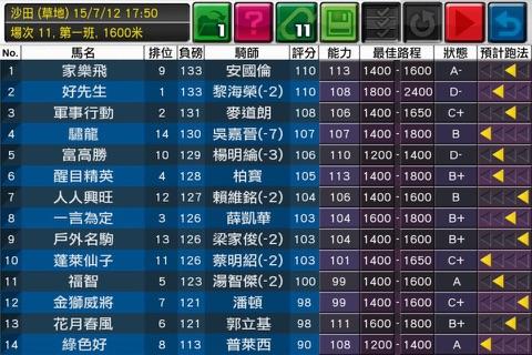 Race Simulator - náhled