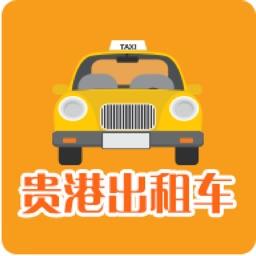 贵港出租车司机端