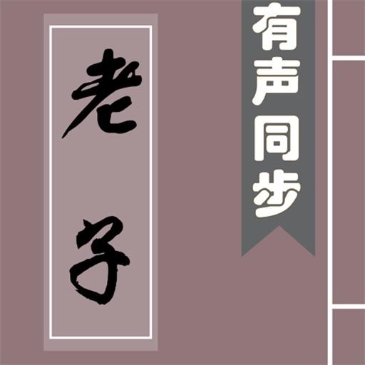 道德經 - 有聲同步書 (注釋 譯文 解析 簡繁)
