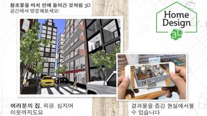 Home Design 3D for Windows