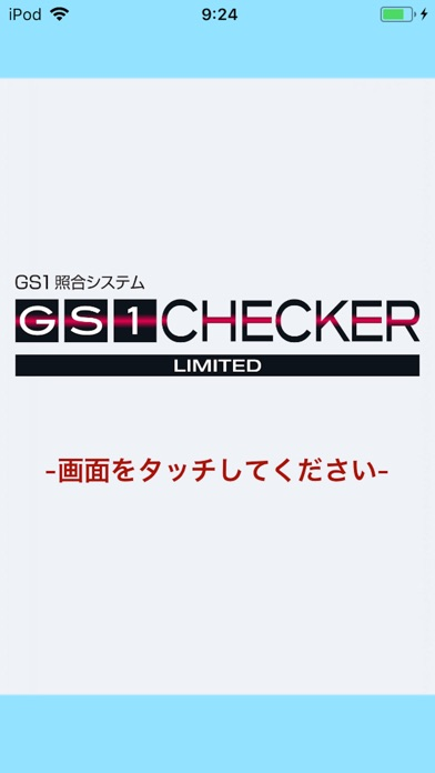 GS1-Checkerのスクリーンショット1