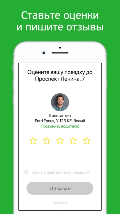 inDriver Скриншоты7