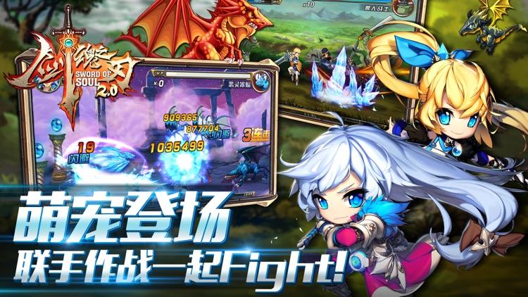剑魂之刃-3年经典格斗手游 screenshot-3