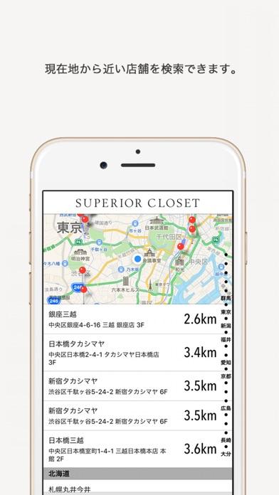 SUPERIOR CLOSET公式アプリのスクリーンショット4