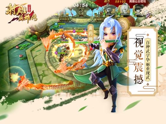 射雕英雄传3D-全球版(金庸正版授权) screenshot 9
