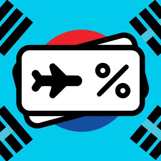 대한 항공권 — 특가알림 앱, 특가정보