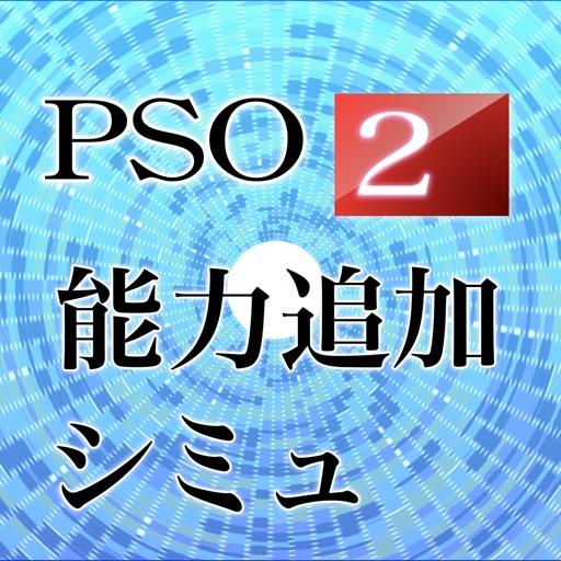 PSO2能力追加シミュレータ