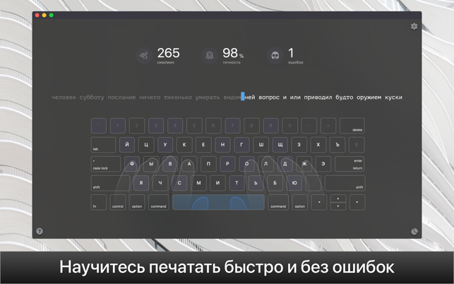 KeyKey — клавиатурный тренажёр Screenshot