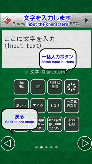 毛筆バスター BASIC(基本編)のおすすめ画像2