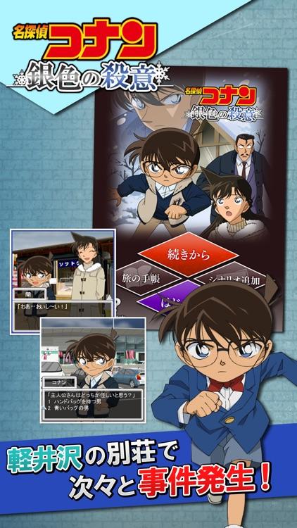 名探偵コナン推理ゲーム〜謎解きシミュレーションゲーム〜 screenshot-3
