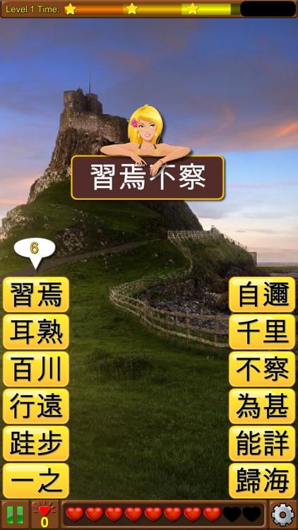 四字成語連連看 screenshot-6