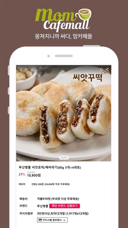 맘카페몰 screenshot-3