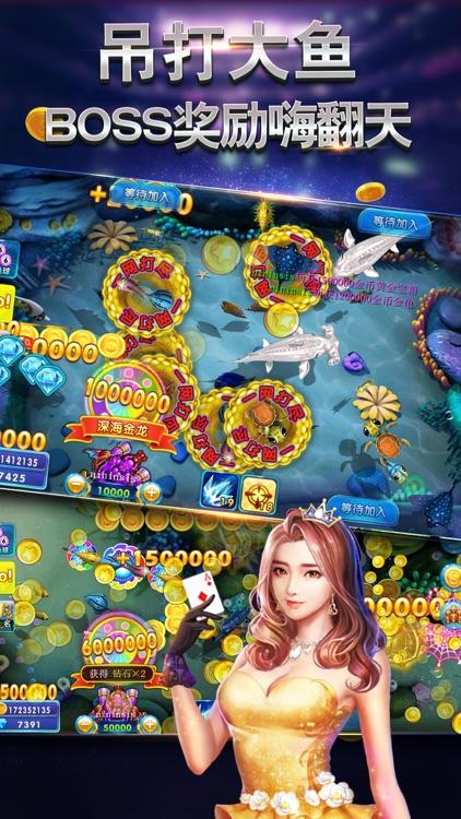 赢乐电玩城-街机捕鱼棋牌游戏合集 screenshot-3